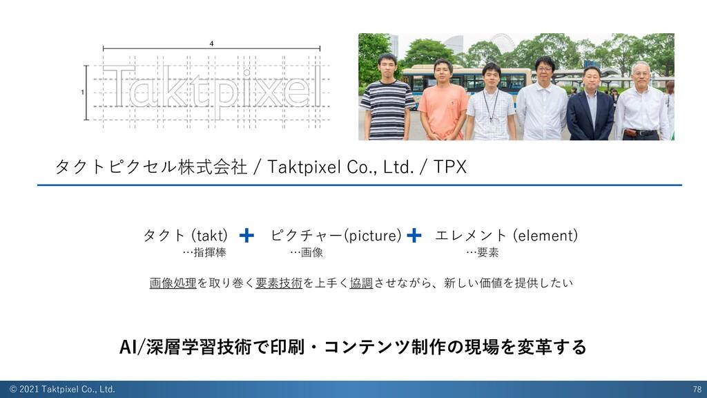 78 © 2021 Taktpixel Co., Ltd. タクトピクセル株式会社 / Tak...