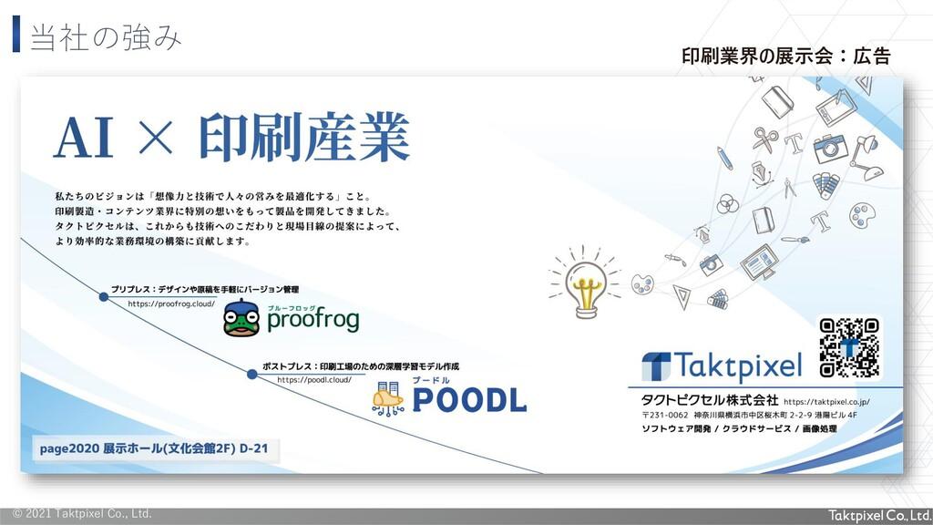 © 2021 Taktpixel Co., Ltd. 当社の強み 印刷業界の展示会:広告