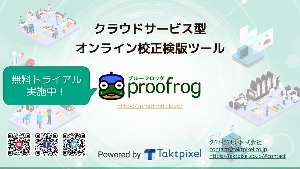 クラウドサービス型 オンライン校正検版ツール タクトピクセル株式会社 contact@takt...