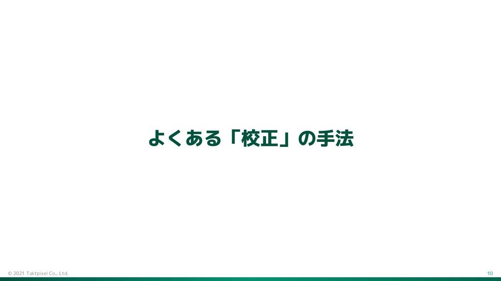 © 2021 Taktpixel Co., Ltd. 10 よくある「校正」の手法