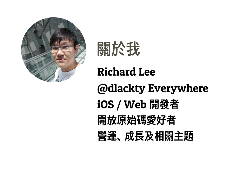 ໹ᜐᚕ Richard Lee @dlackty Everywhere iOS / Web෺...