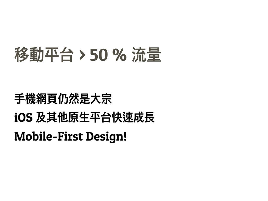 ᤚხᵪᴈ> 50 %ᇥᅗ ᗌቝṍ᥏ᙈႝ᪶ iOS ࿔᳔ᡰᓺᵪᴈ᳓ᖩᕧᦨ Mobile...