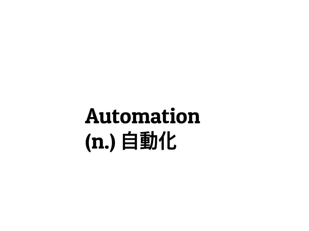 Automation (n.) ᥦხặ