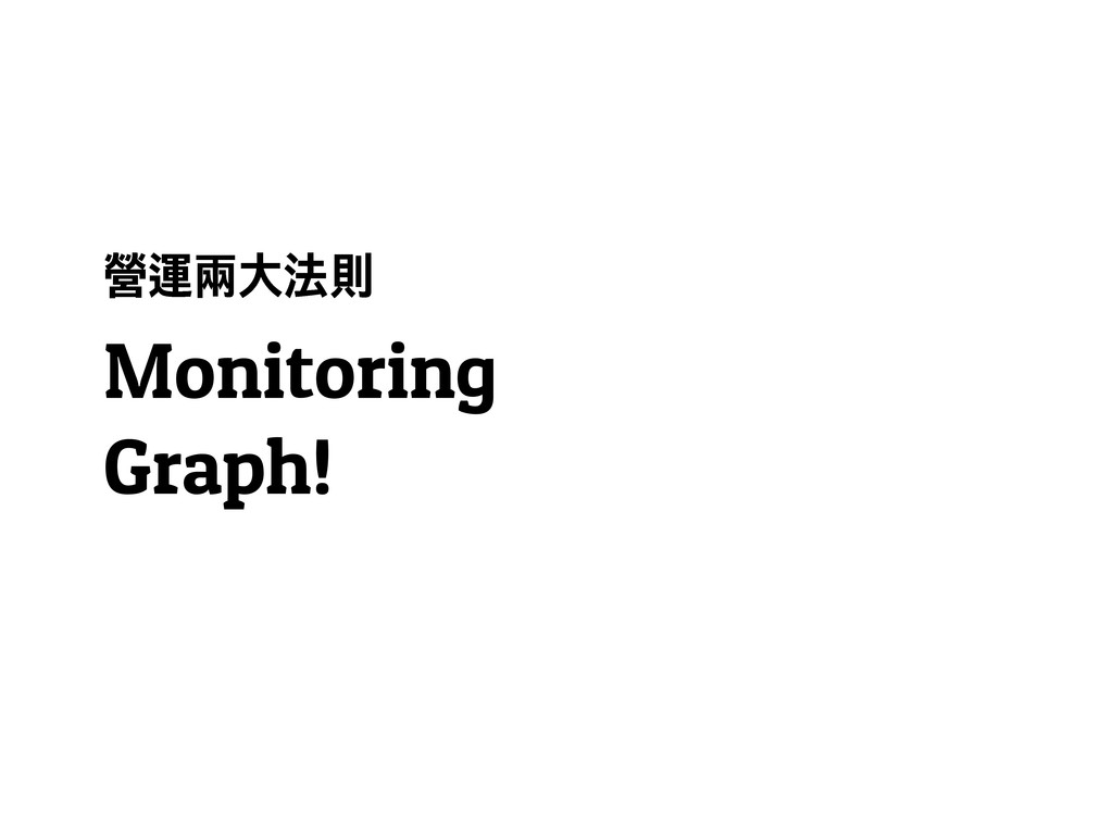 ខᡦᅍႝ᎚᳀ Monitoring Graph!