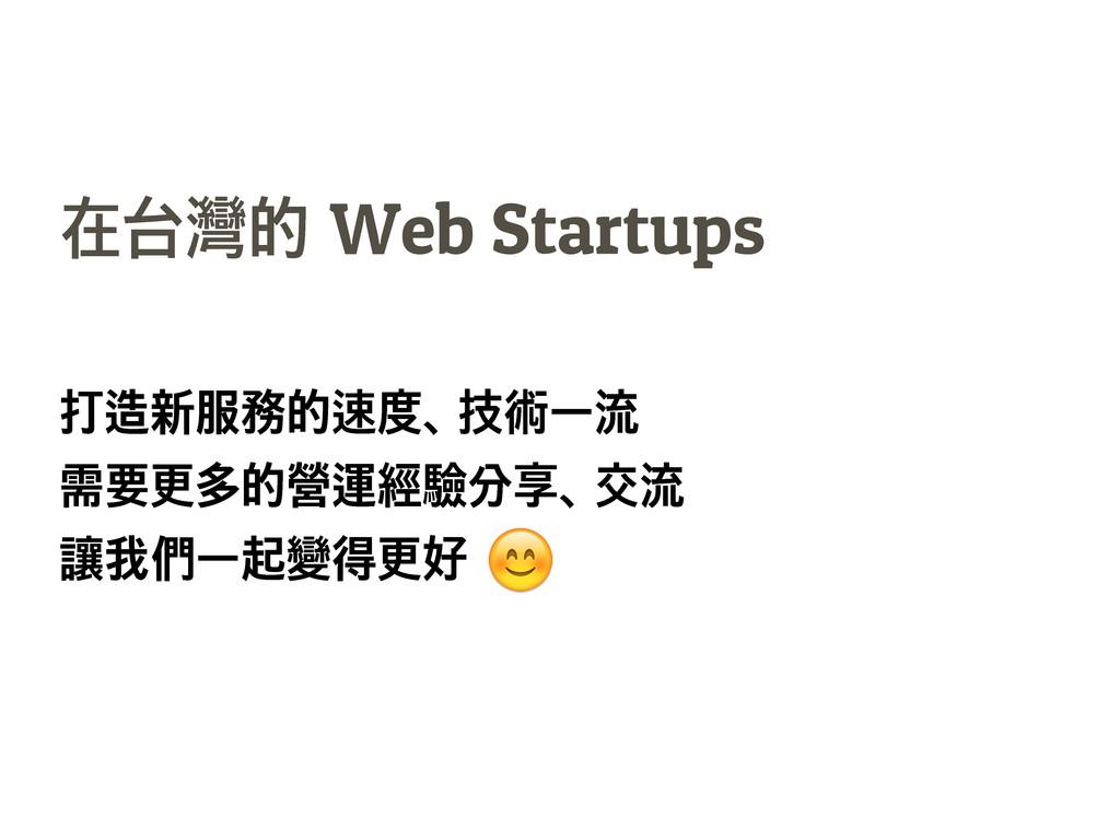 ᴈ᧣Web Startups ᳚᪦᙮Ꮨዌ᧣ᖩႷfᘤᇥ ᗷ᠓ၞ᧣ខᡦḱᐠḞf༜ᇥ ...