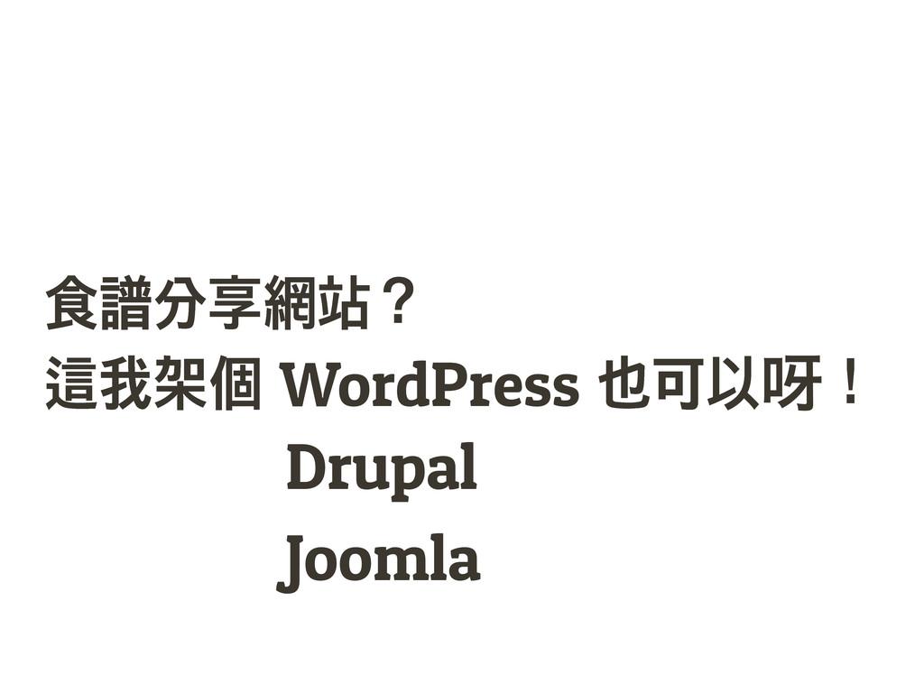 ᙥᏐᐠḞቝ᮱Ħ ᧗ᚕ൸෪WordPressᛦ൱ᤎჵĈ Drupal Joomla