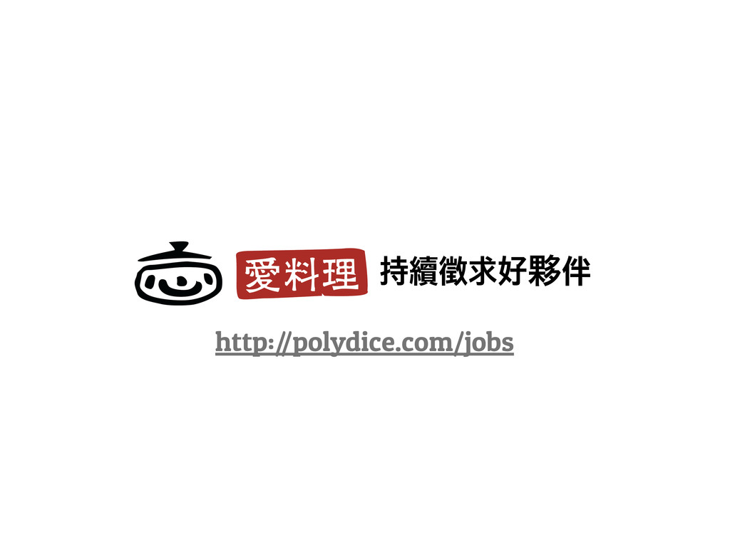 http://polydice.com/jobs ᬤᖦཏṽᆿጩ