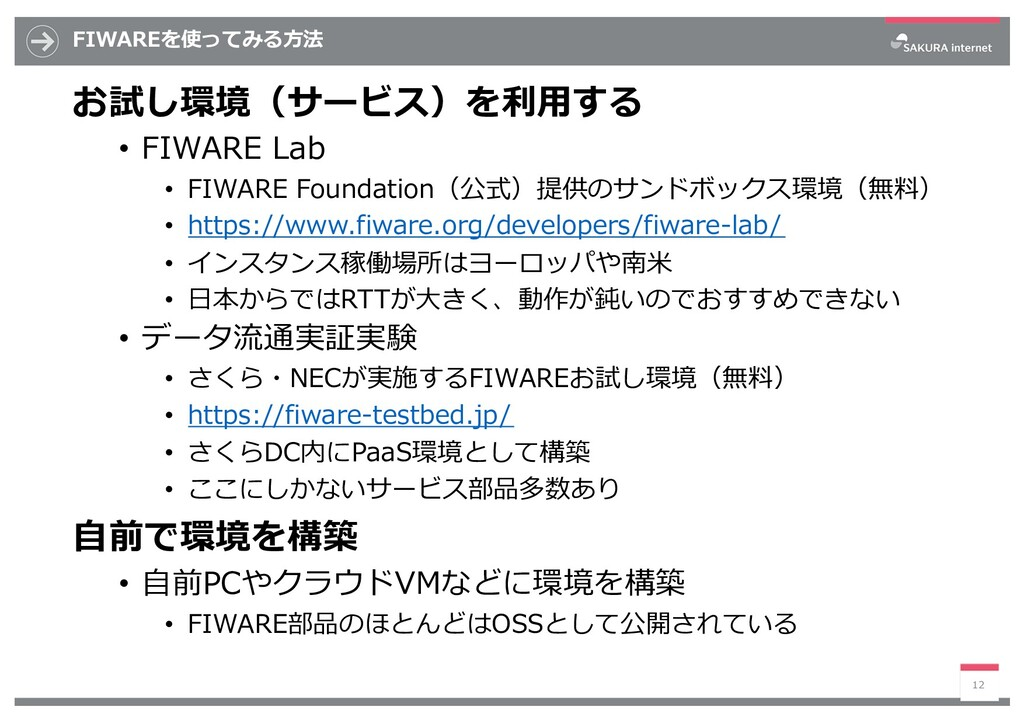 FIWAREを使ってみる⽅法 お試し環境(サービス)を利⽤する • FIWARE Lab • ...