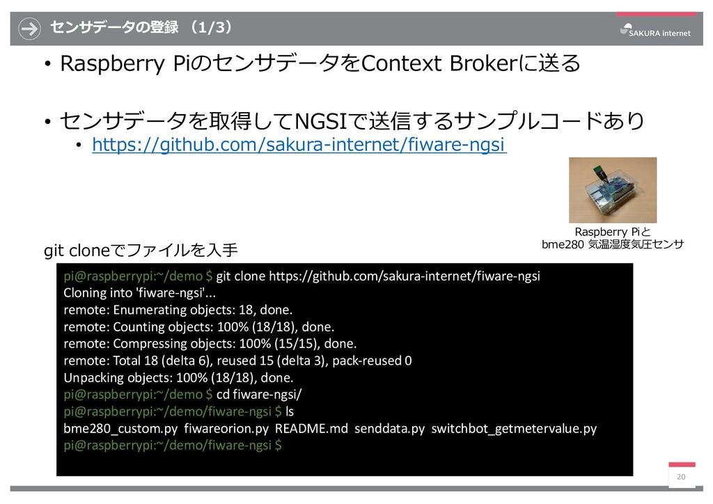 センサデータの登録 (1/3) • Raspberry PiのセンサデータをContext B...