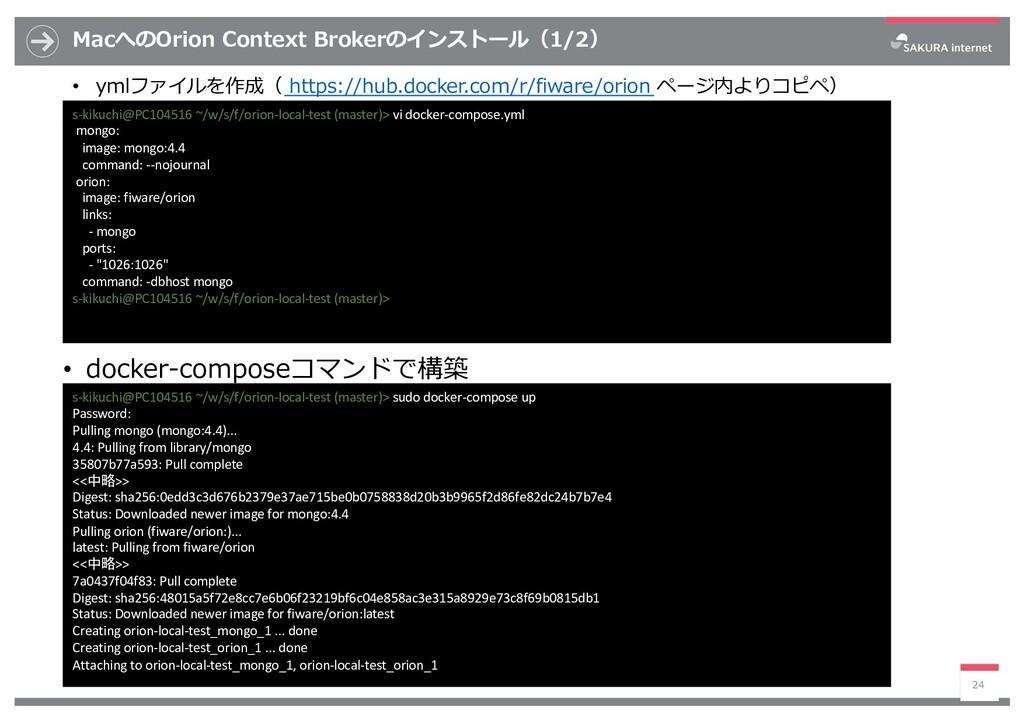 MacへのOrion Context Brokerのインストール(1/2) • ymlファイル...