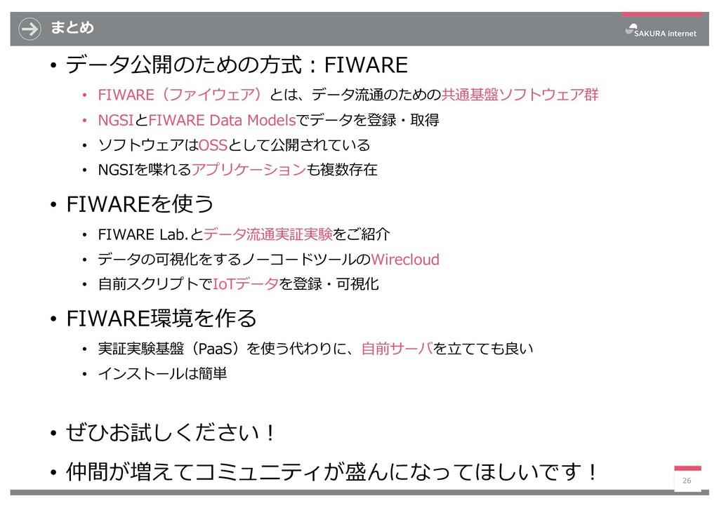 まとめ • データ公開のための⽅式︓FIWARE • FIWARE(ファイウェア)とは、データ...