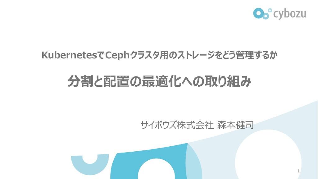 Slide Top: KubernetesでCephクラスタ用のストレージをどう管理するか 分割と配置の最適化への取り組み