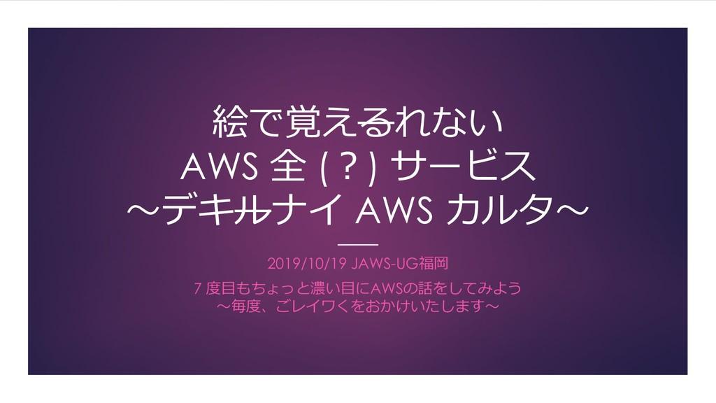 ˜-ɢGH0 AWS Ü () `{d pX'sP AWS V'j 2019/10/1...