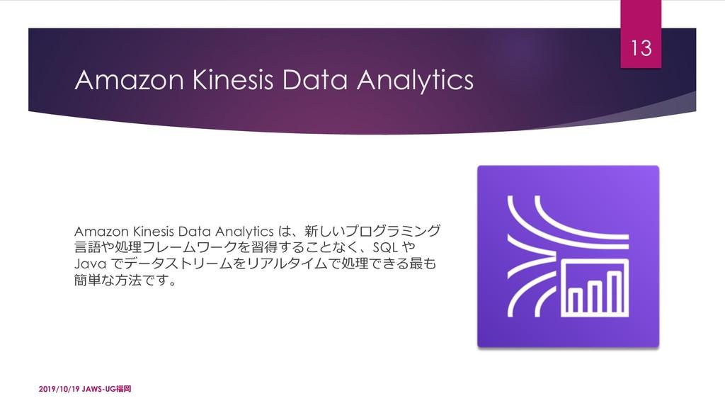 Amazon Kinesis Data Analytics Amazon Kinesis Da...