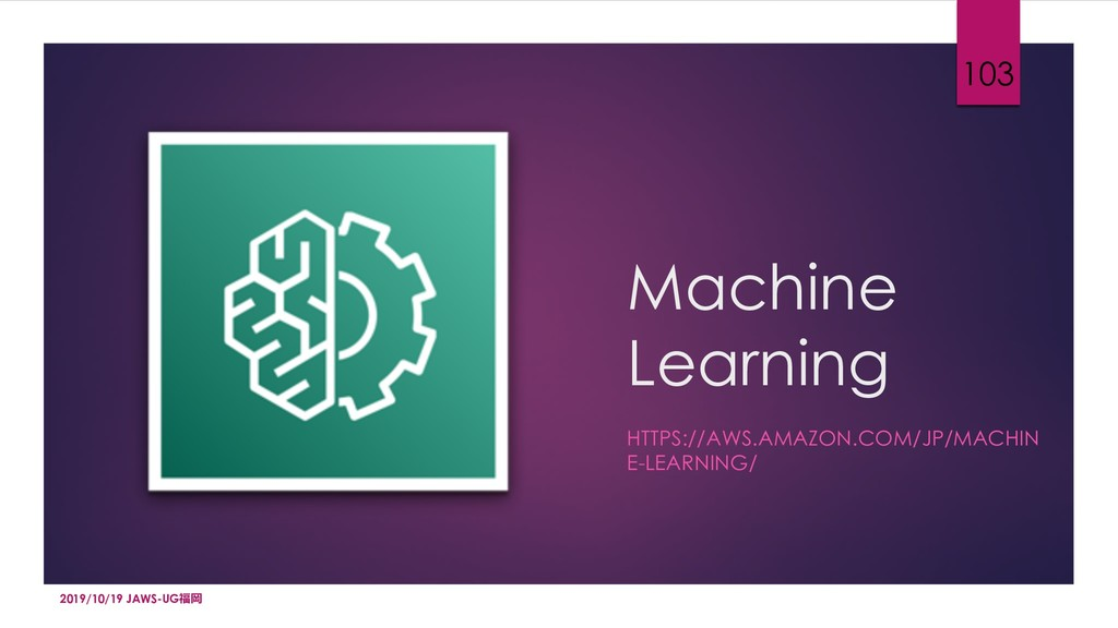 Machine Learning HTTPS://AWS.AMAZON.COM/JP/MACH...