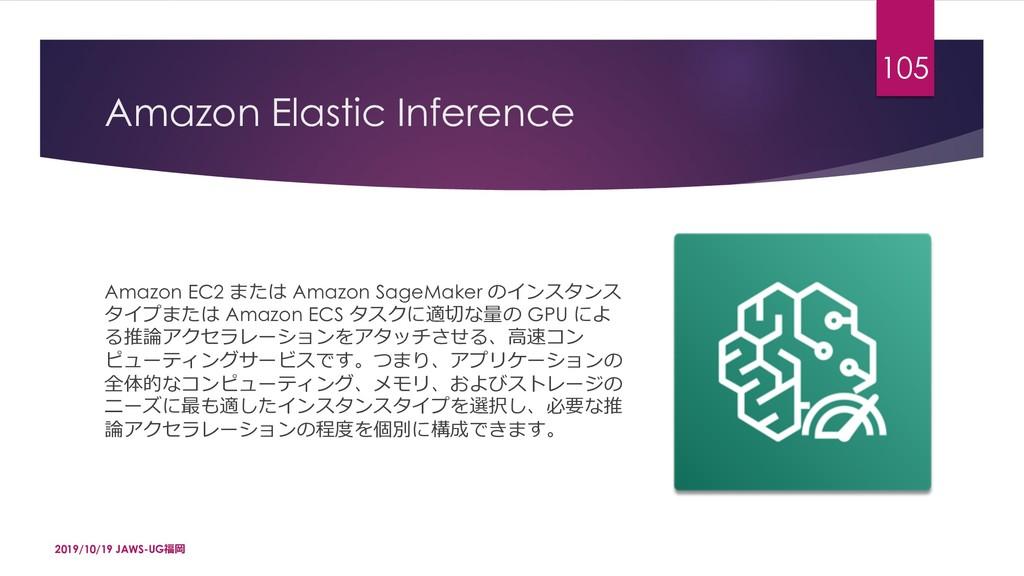 Amazon Elastic Inference Amazon EC2 <&4 Amazon ...