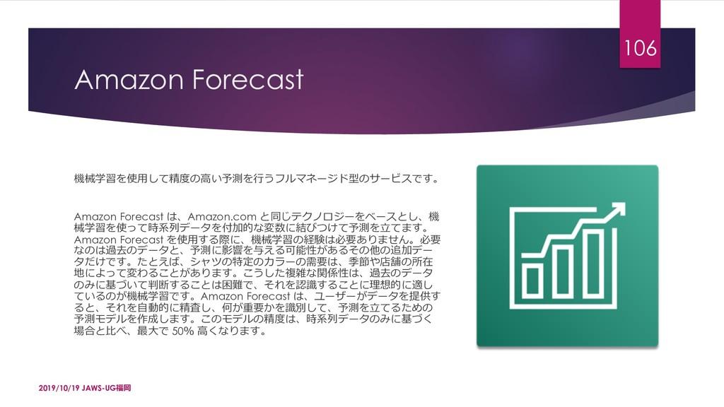 Amazon Forecast çˮâɤKŚÛ,ɮÍ3²ĤʉK£}'†ucrǻ3`{...