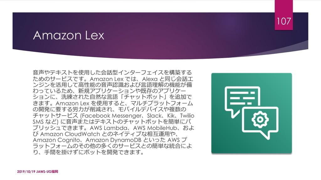 Amazon Lex ȾƹAoXdqKŚÛ&šĎǻP–j}RPdKƸʖ!G &?3`{d...