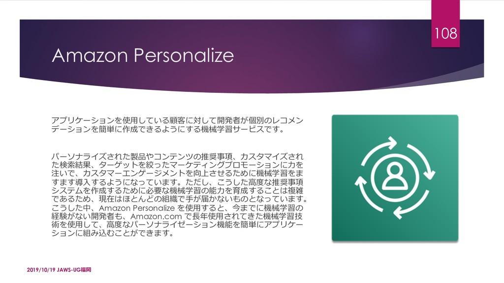Amazon Personalize N'\b–KŚÛ,GʬȢ1¶,Ï°§LjŬ3...