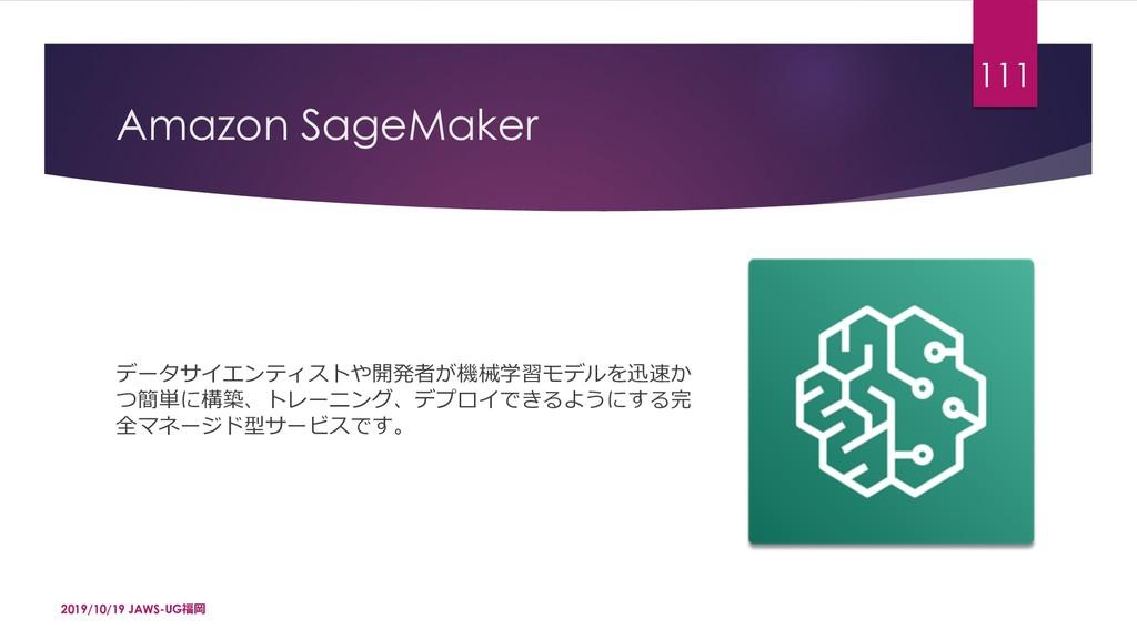 Amazon SageMaker pj`PS–oOdqAÏ°§çˮâɤŠp'K˻Ȁ *ʾ...