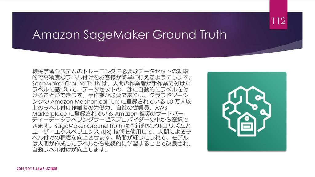 "Amazon SageMaker Ground Truth çˮâɤbdoˆ3q""t–[1ſ..."