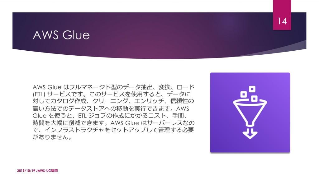 "AWS Glue AWS Glue 4}'†ucrǻ3pj˴ŸƄȵ""r (ETL) ..."