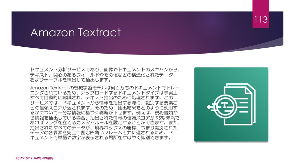 Amazon Textract rX‰–q¬ˋ`{d-FŰʫArX‰–q3dX‹–...