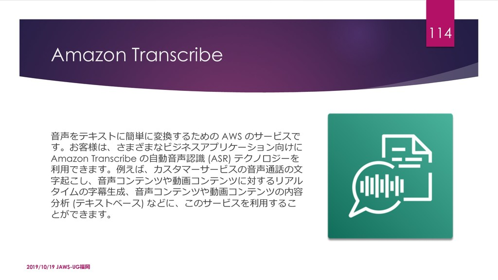 Amazon Transcribe ȾƹKoXdq1ʾɑ1Ƅȵ!G&?3 AWS 3`{d-...