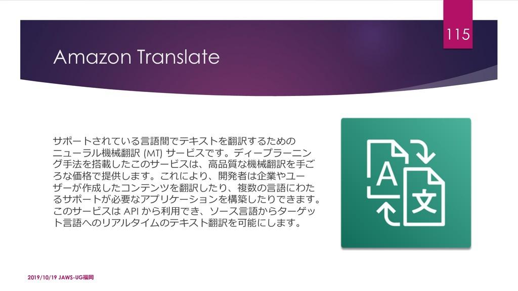 Amazon Translate `…qH,GĜǍ»-oXdqK̃ˠ!G&?3 t...