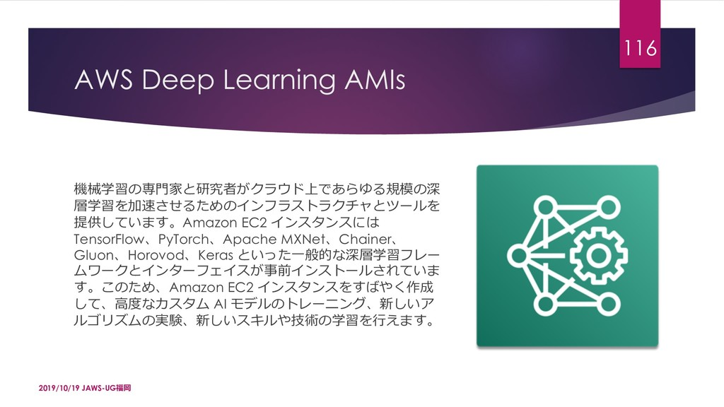 AWS Deep Learning AMIs çˮâɤ3ȥǏě.Ǟȅ§ZQrž-EBGƊ...