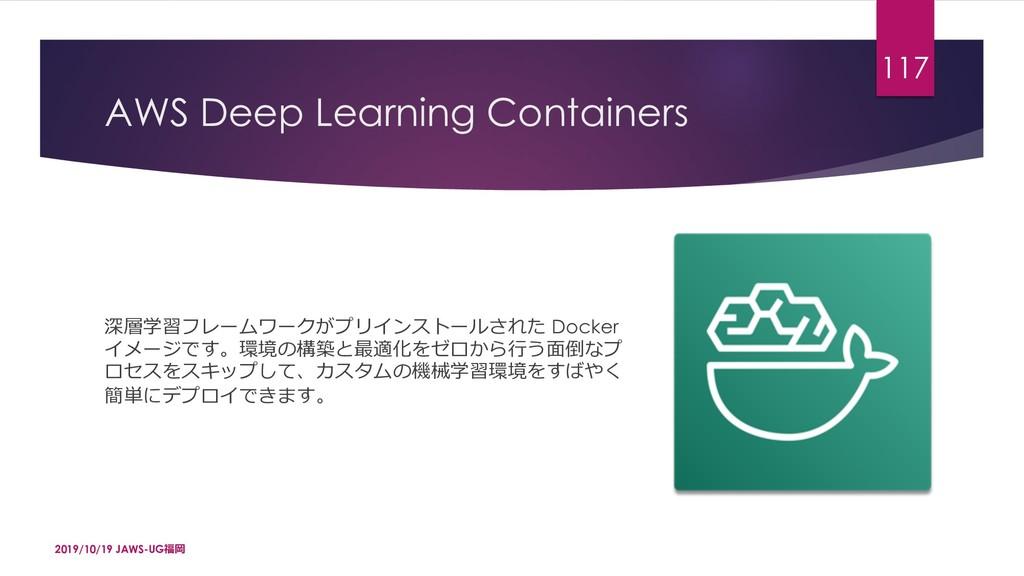 "AWS Deep Learning Containers Ȉɺâɤ}""ˆ•Z'P–dq..."