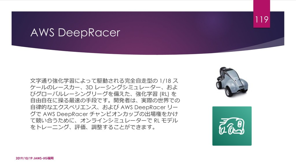 AWS DeepRacer ŠǸÇF÷Öâɤ1D),˒ãHGəÜ©ȝǻ3 1/18 d \...