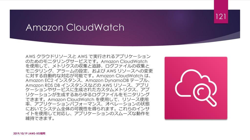 Amazon CloudWatch AWS ZQr'hd. AWS -Ô£HGN'\...