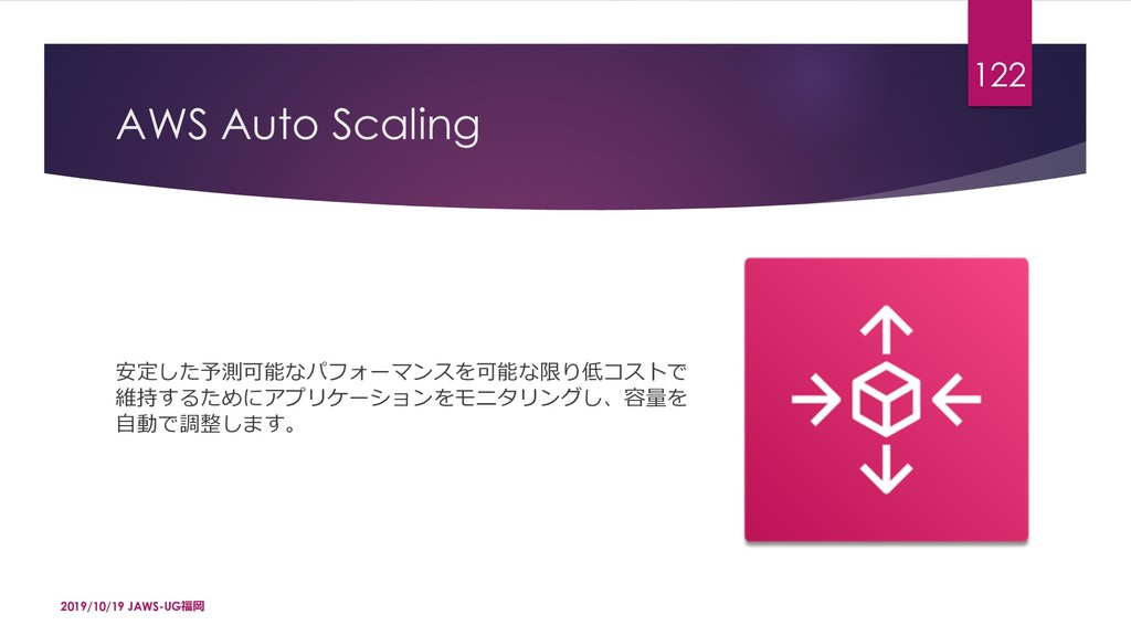 AWS Auto Scaling ï¼&Ĥʉƕŗ0y}T†–dKƕŗ0ƮFƿ^dq- ɿę...