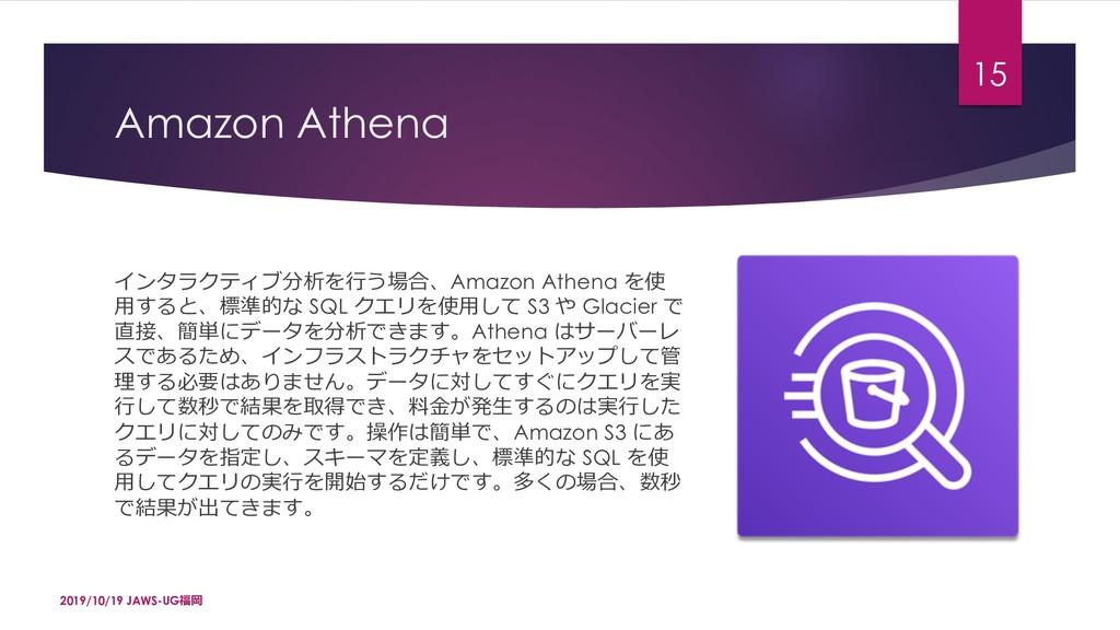 Amazon Athena P–jZoO~¬ˋK£®¨Amazon Athena KŚ ...