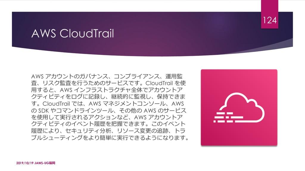 AWS CloudTrail AWS NVQ–q3Wxs–d^–PN–dŊÛƘ ą'...
