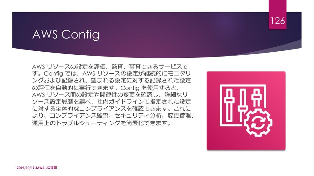 AWS Config AWS 'hd3ü¼KȦŃƘąƷą-G`{d- !Confi...