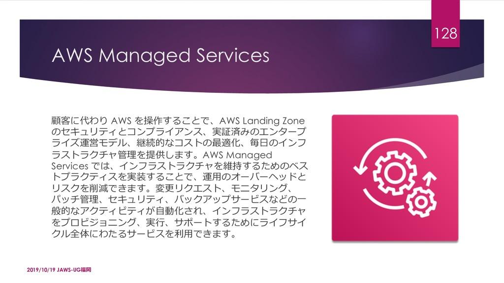 AWS Managed Services ʬȢ1ßJF AWS KʵŅ!G.-AWS La...