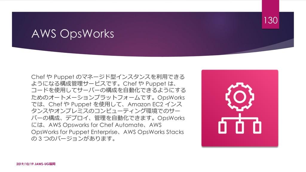 AWS OpsWorks Chef A Puppet 3†ucrǻP–dj–dKđÛ-G ...