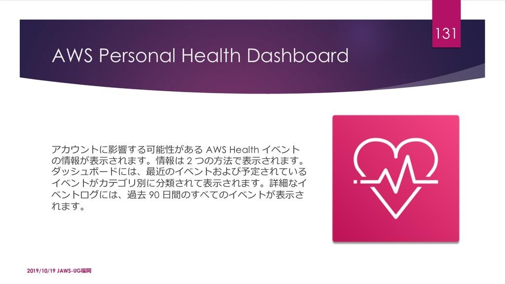 AWS Personal Health Dashboard NVQ–q1ǫȋ!GƕŗøG ...
