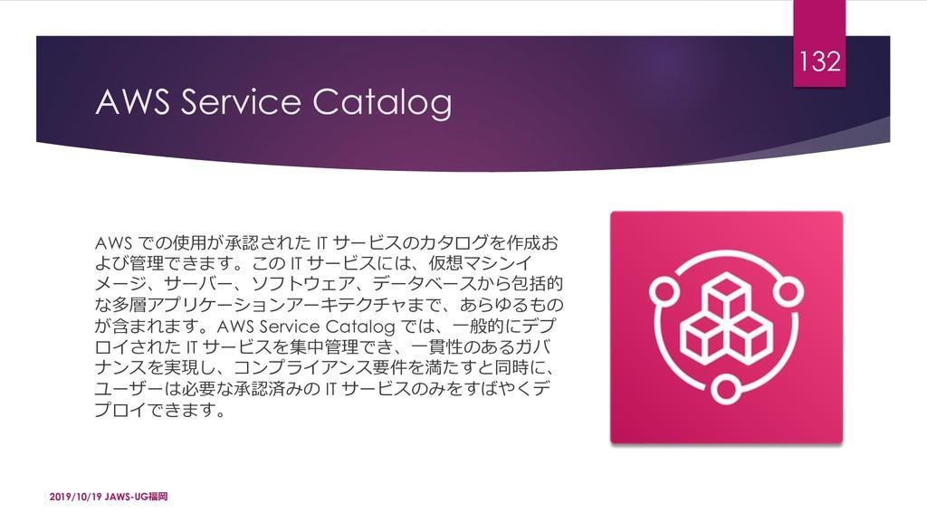 "AWS Service Catalog AWS -3ŚÛʍĽH& IT `{d3Vj""[..."