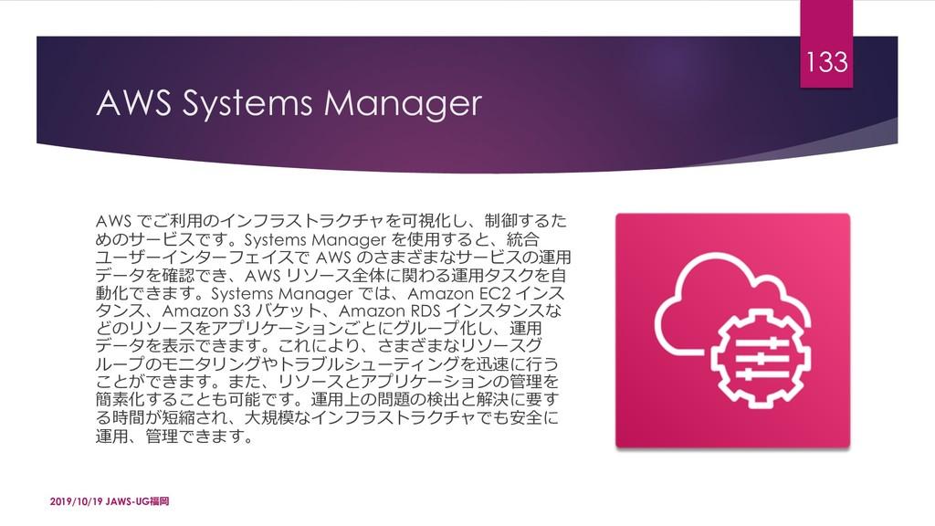 AWS Systems Manager AWS -đÛ3P–}dqZl‹KƕǃÖòɛ...