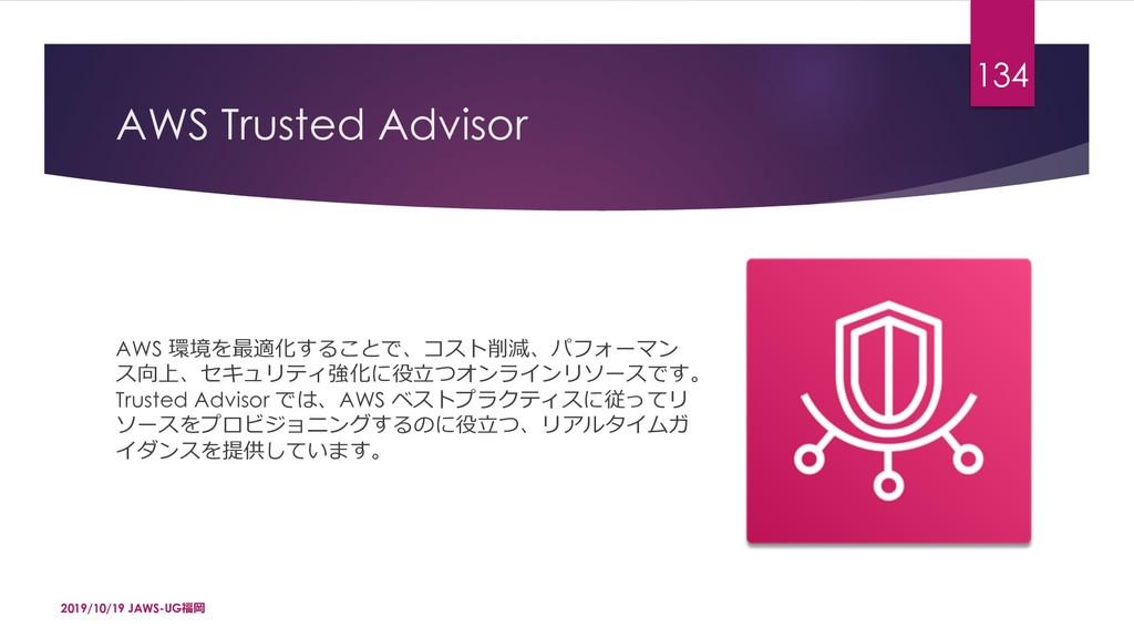 AWS Trusted Advisor AWS ǦǐKêɊÖ!G.-^dqȺĦy}T†...