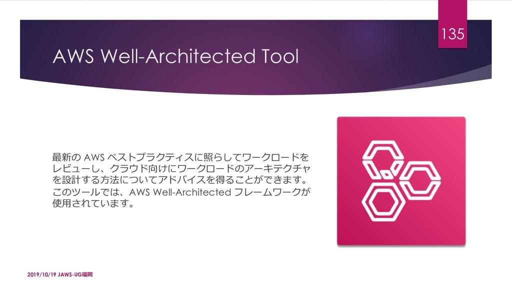 AWS Well-Architected Tool êÀ3 AWS dqZoOd1ʿE...