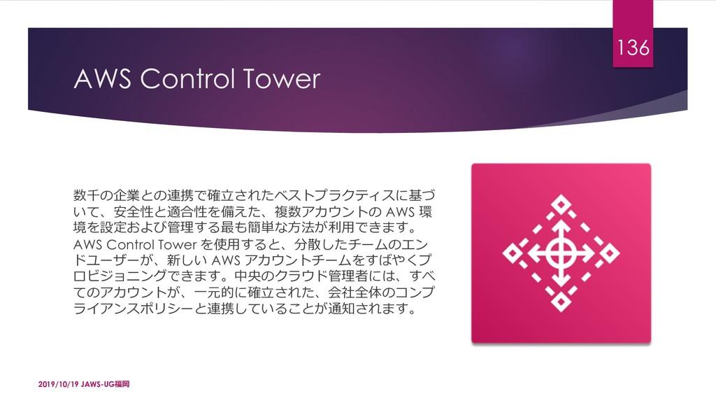 AWS Control Tower ĊƝ3ķ¡.3ØȠ-šÄH&dqZoOd1Ĵ+ ...