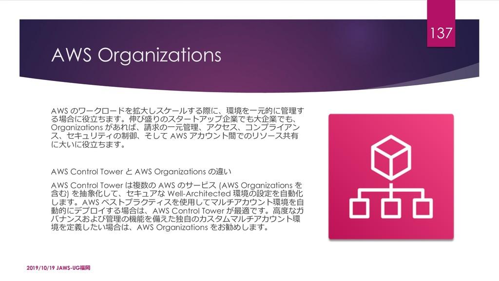 """AWS Organizations AWS 3•Z""""rKȱ˜d\'!Gį1ǦǐK Ķ..."""