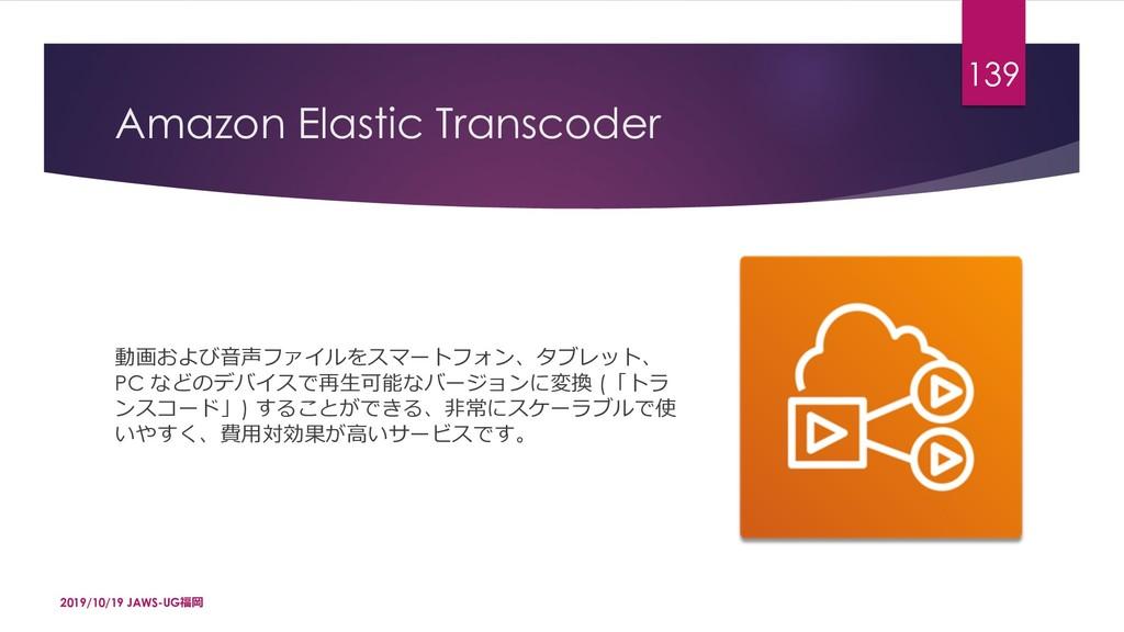 Amazon Elastic Transcoder ãŰD6Ⱦƹ}MP'Kd†q}T–j...