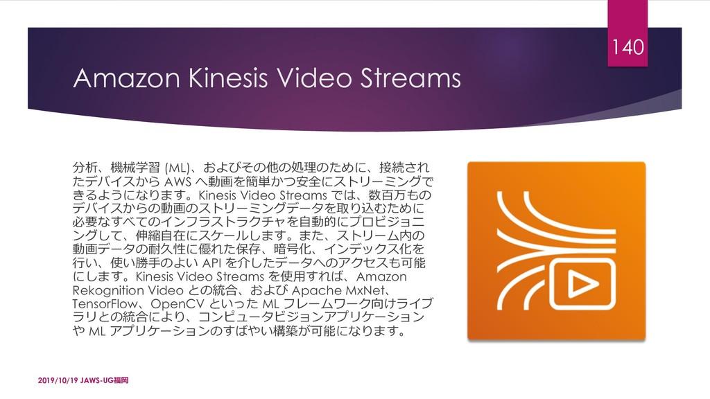 Amazon Kinesis Video Streams ¬ˋçˮâɤ (ML)D6$3...