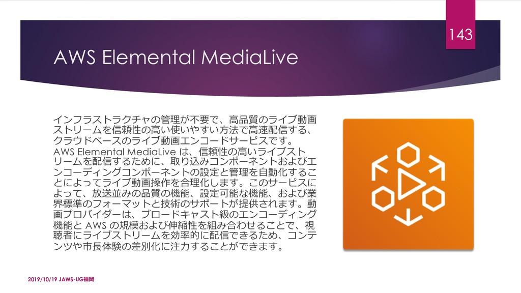 AWS Elemental MediaLive P–}dqZl‹3DžÚæð-²ŭLJ3...