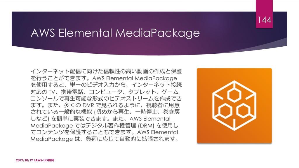AWS Elemental MediaPackage P–jumqƼĄ1Č&ĄɌø3²ã...